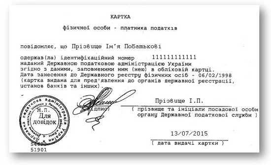 Идентификационный код гражданина Украины