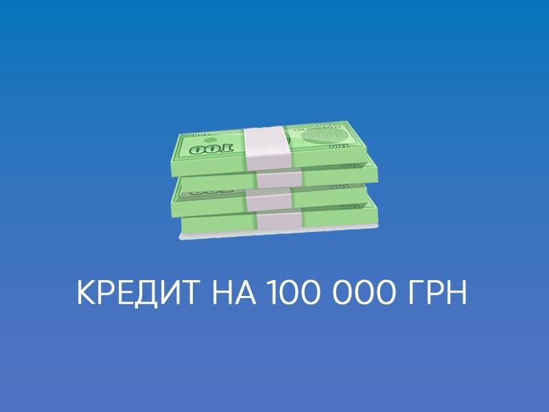кредит 100000 грн
