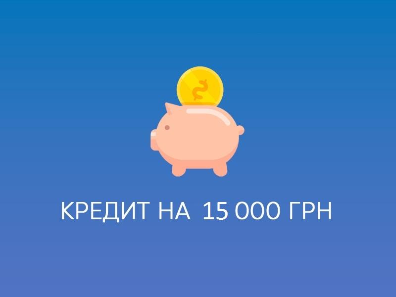 кредит 15000 грн