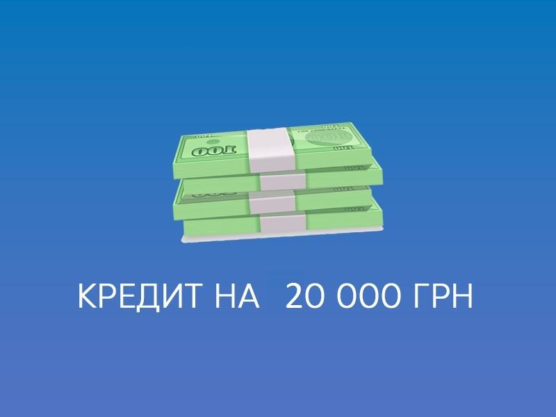 кредит 20000 грн