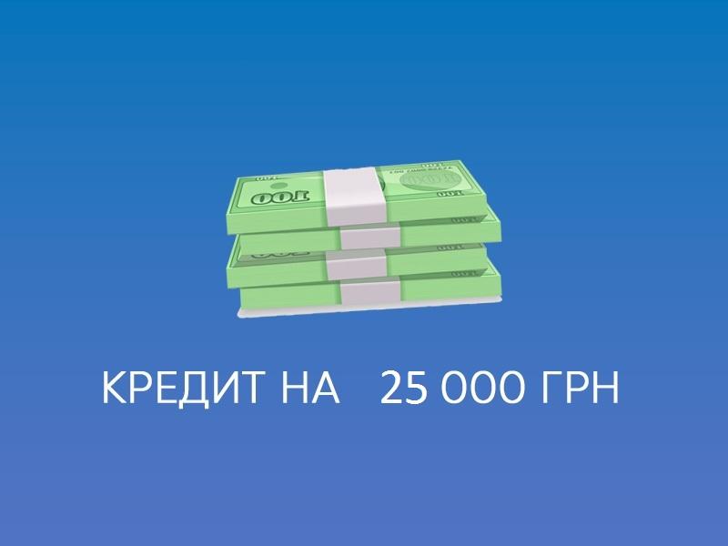 кредит 25000 грн